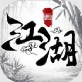 画江湖仙剑奇缘官网版