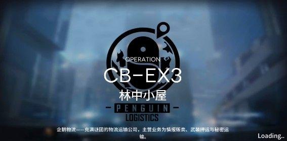 明日方舟林中小屋CB-EX3怎么玩?CB-EX3林中小屋打法一览[视频][多图]图片1