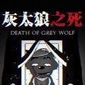 灰太狼之死游戲