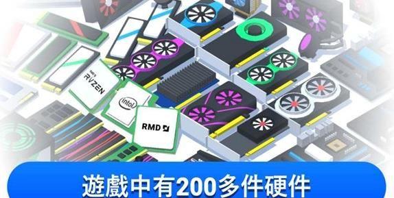 模拟电脑制造游戏中文版下载图片2