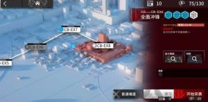 明日方舟喧闹法则CB-EX6攻略:CB-EX6全面冲锋通关详解图片1
