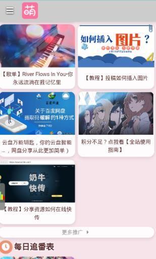 萌站次元导航邀请码注册下载图3: