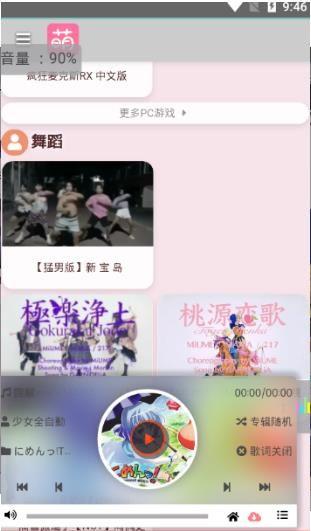 萌站次元导航邀请码注册下载图4: