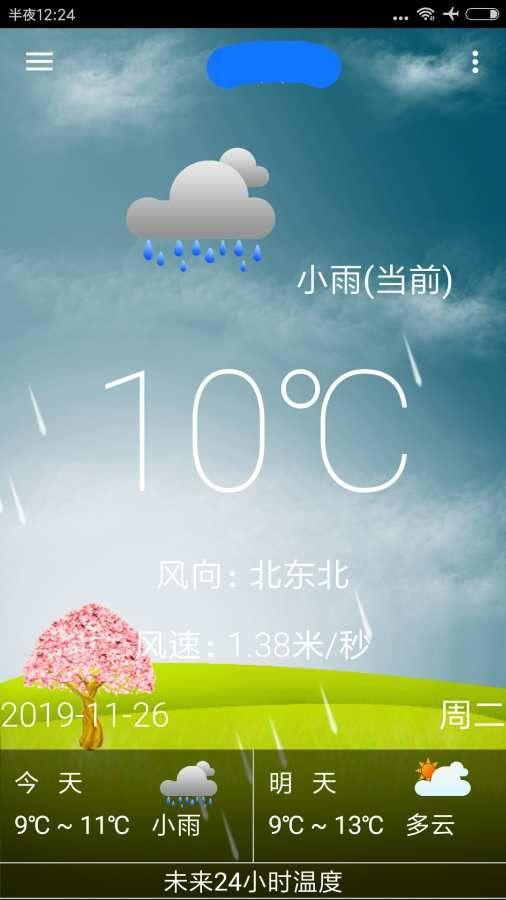 海峰天气APP软件下载官方版图1: