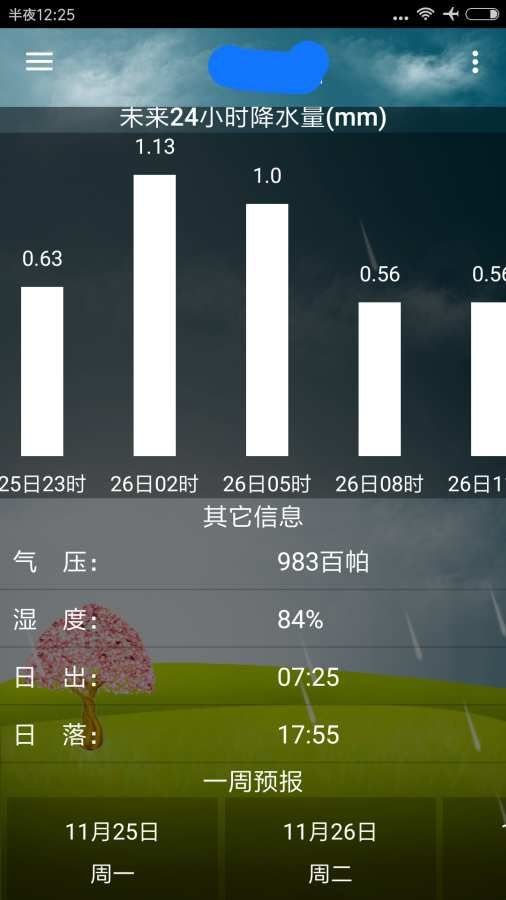 海峰天气APP软件下载官方版图3: