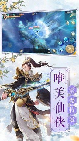 一剑仙尊手游安卓版下载图片2