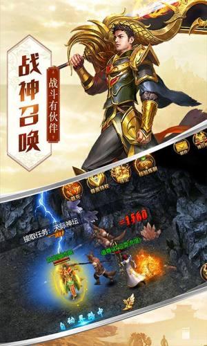 创世屠龙游戏图3