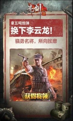 亮剑之我的团长官方版图3