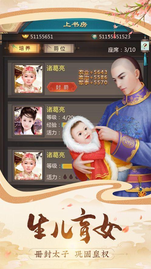 我在大清当皇帝HD手游官方最新九游版下载图2:
