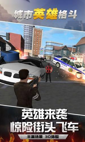城市英雄格斗游戏图2