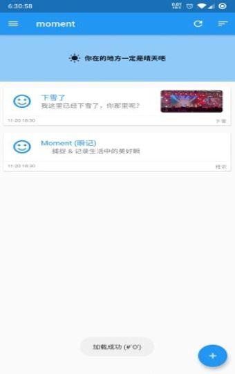 瞬记APP软件下载最新版图2: