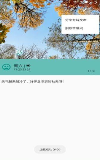瞬记APP软件下载最新版图1: