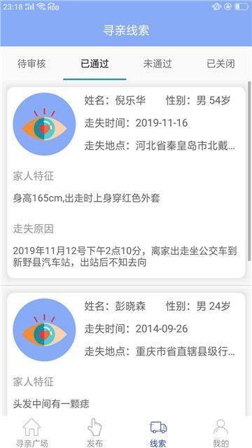 太阳寻人APP官方版下载图4:
