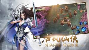 青山剑宗录官网图3