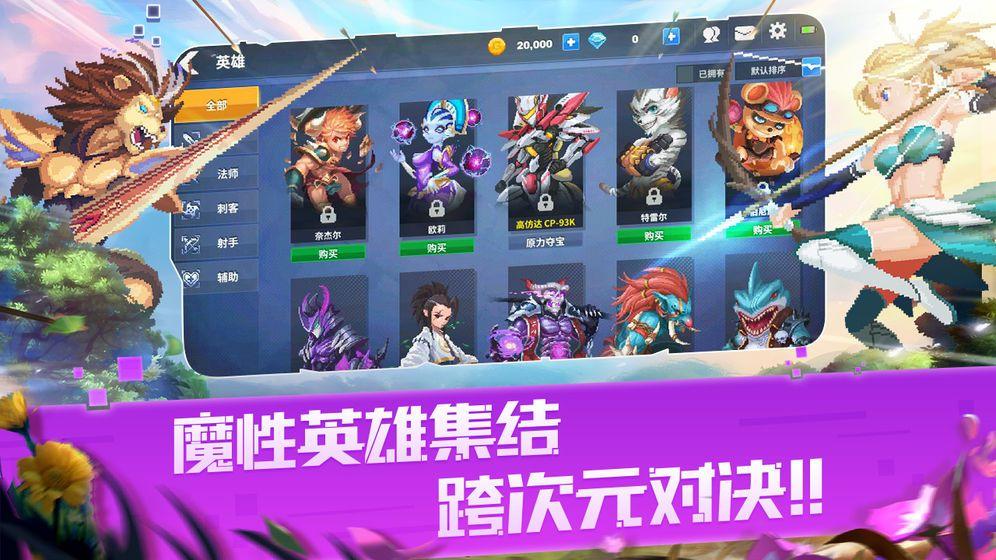 原力守护者官方网站下载手游正式版图1:
