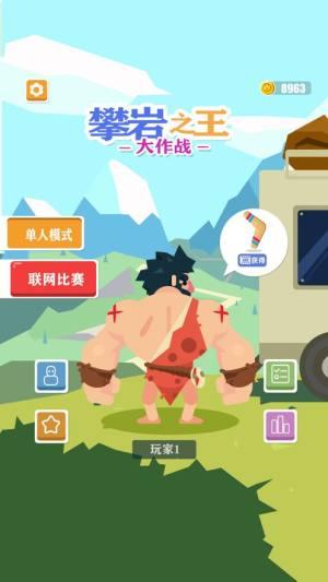 攀岩之王大作战游戏图2