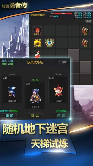 放置勇者传0.7.6d修改最新破解版下载图2: