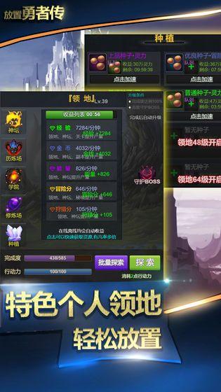 放置勇者传0.7.6d修改最新破解版下载图3: