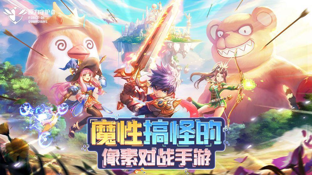 原力守护者官方网站下载手游正式版图2: