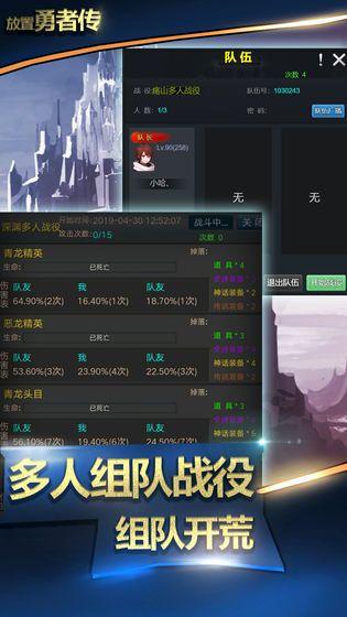 放置勇者传0.7.6d修改最新破解版下载图4: