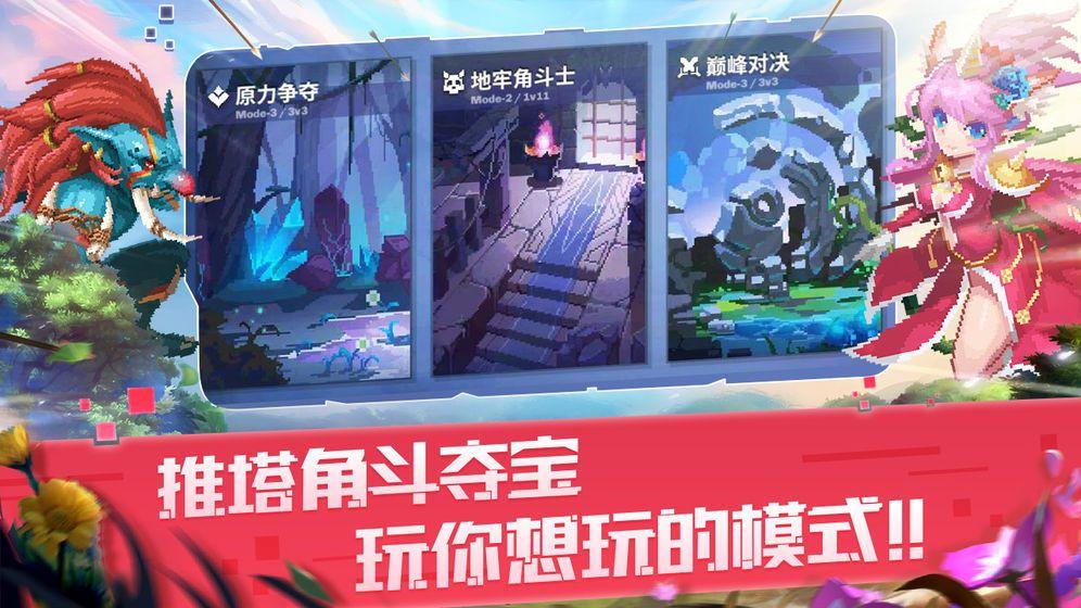 原力守护者官方网站下载手游正式版图3:
