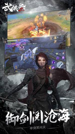 武侠叁游戏官方网站下载正版图片1