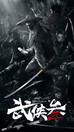 武侠叁游戏官方网站下载正版图片4