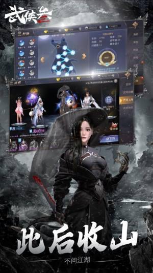 武侠叁游戏官方网站下载正版图片2