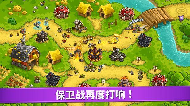 王国保卫战复仇正版游戏官方网站版下载图1: