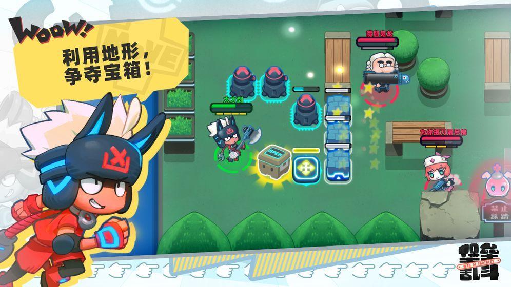 堡垒乱斗手游最新正式版下载图4: