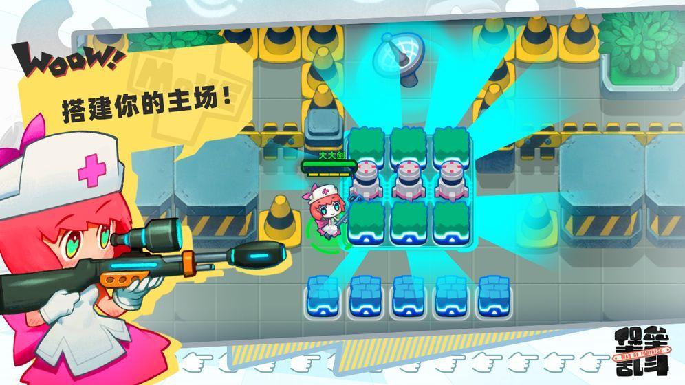 堡垒乱斗手游最新正式版下载图5: