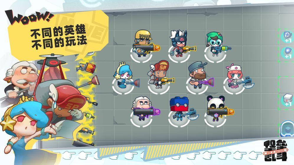 堡垒乱斗手游最新正式版下载图2: