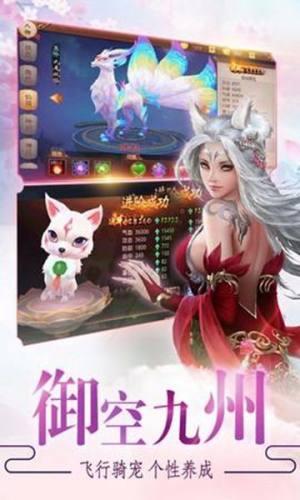妖魔斩仙官方版图3