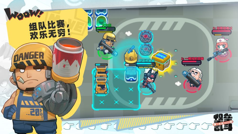 堡垒乱斗手游最新正式版下载图3: