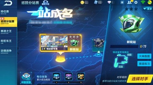 QQ飞车手游巡回分站赛11月28日上线!全新赛道玩法来袭[视频][多图]图片1