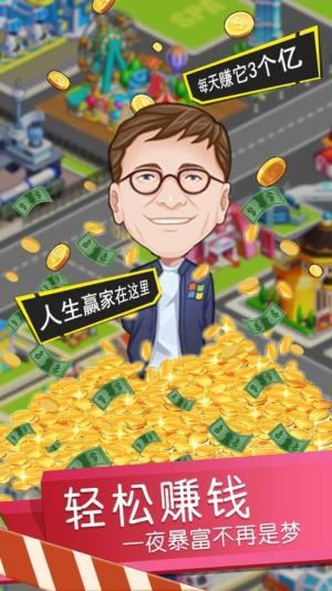 有钱人的快乐你想象不到游戏图3