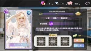 甜蜜之约游戏无限钻石下载图片3