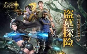 众神盗墓手游官方正式版下载图片2