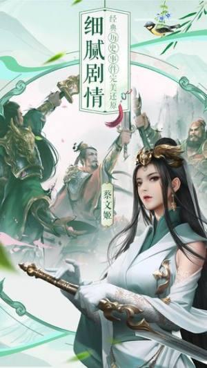 三十六计谋三国江山官方网站图4