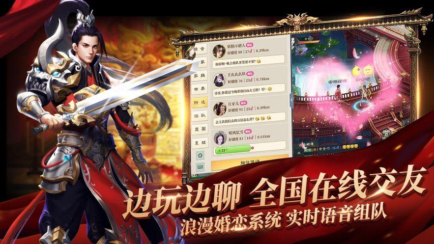 英雄互娛綠色征途手游官網版下載最新版圖3: