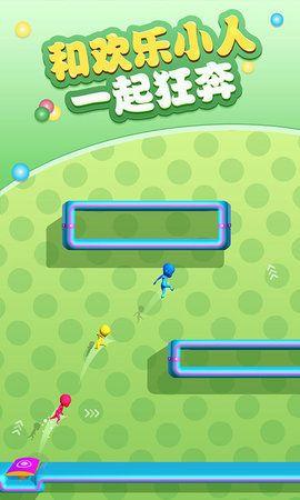 欢乐小人跑酷游戏安卓版图片1