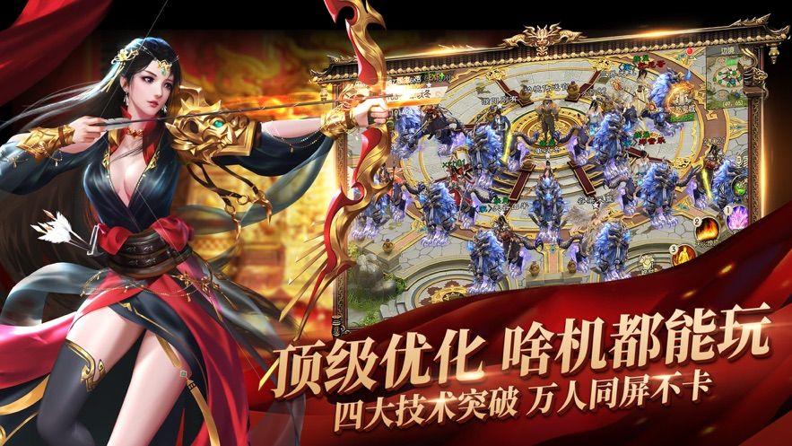 英雄互娛綠色征途手游官網版下載最新版圖2: