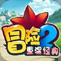 冒险2重温经典满V变态版下载