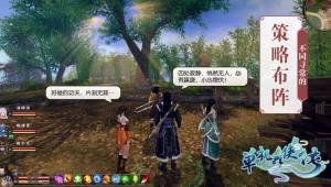 单机群侠传笑傲江湖手游官网版下载图片4