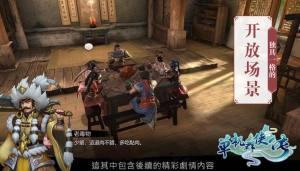 单机群侠传笑傲江湖手游官网版下载图片3