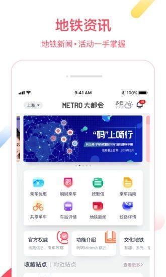 上海地铁大都会APP官方安卓版下载图2: