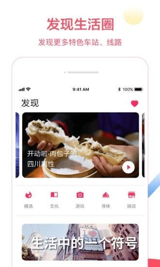 上海地铁大都会APP官方安卓版下载图3: