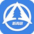 新青树内部办公系统APP官方网站下载 v1.1.6
