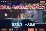 猫和老鼠:墙洞前两队友被放飞,罗宾汉顶住压力,带队友躺赢![多图]