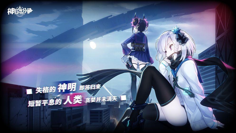 神位纷争官方网站下载公测版游戏图2: